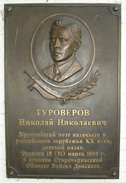 Мемориальная доска Туроверову Н. Н.
